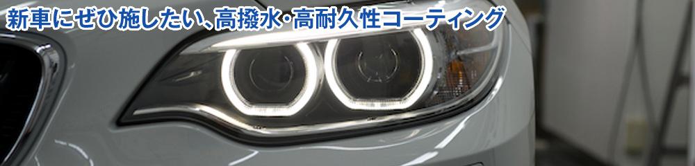 新車時に施工する柔軟で厚く高い硬度で皮膜を形成、ずっと長く塗装を綺麗に保ちます